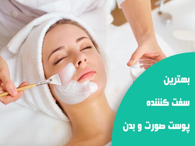 بهترین سفت کننده پوست صورت و بدن برای سفت شدن پوست