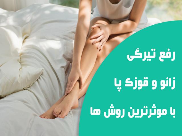 رفع تیرگی زانو و قوزک پا با موثرترین روش ها