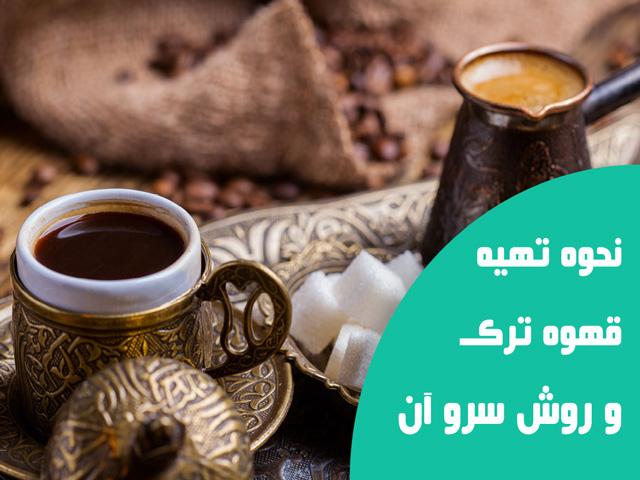 بهترین قهوه ترک
