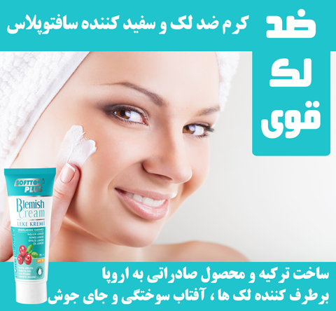 کرم سفید کننده صورت , بهترین کرم سفید کننده پوست صورت , بهترین کرم سفید کننده صورت گیاهی