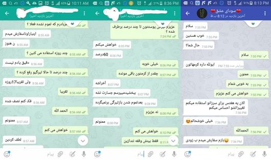 نظرات مشتریان درباره کرم رفع تیرگی واژن بیوبالانس در تلگرام