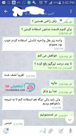 نظرات مشتریان درباره کرم رفع تیرگی واژن ویاکسی در تلگرام