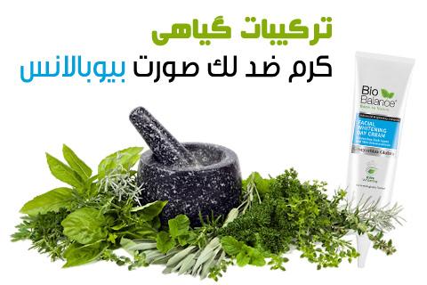 ترکیبات گیاهی کرم ضد لک صورت قوی بیوبالانس
